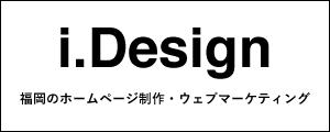 福岡のホームページ制作・ウェブマーケティング アイドットデザイン